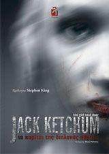 Διαβάστε μία κριτική για το βιβλίο του Jack Ketchum, Το κορίτσι της διπλανής πόρτας, στο περιοδικό, Βακχικόν