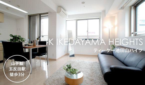 TK IKEDAYAMA HEIGHTS ティーケー池田山ハイツ