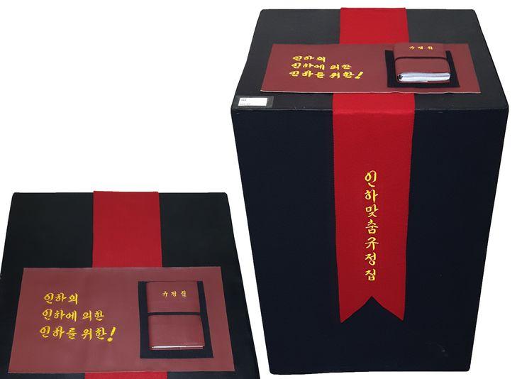 발언하는 타이포그래피_조문정(규정집)