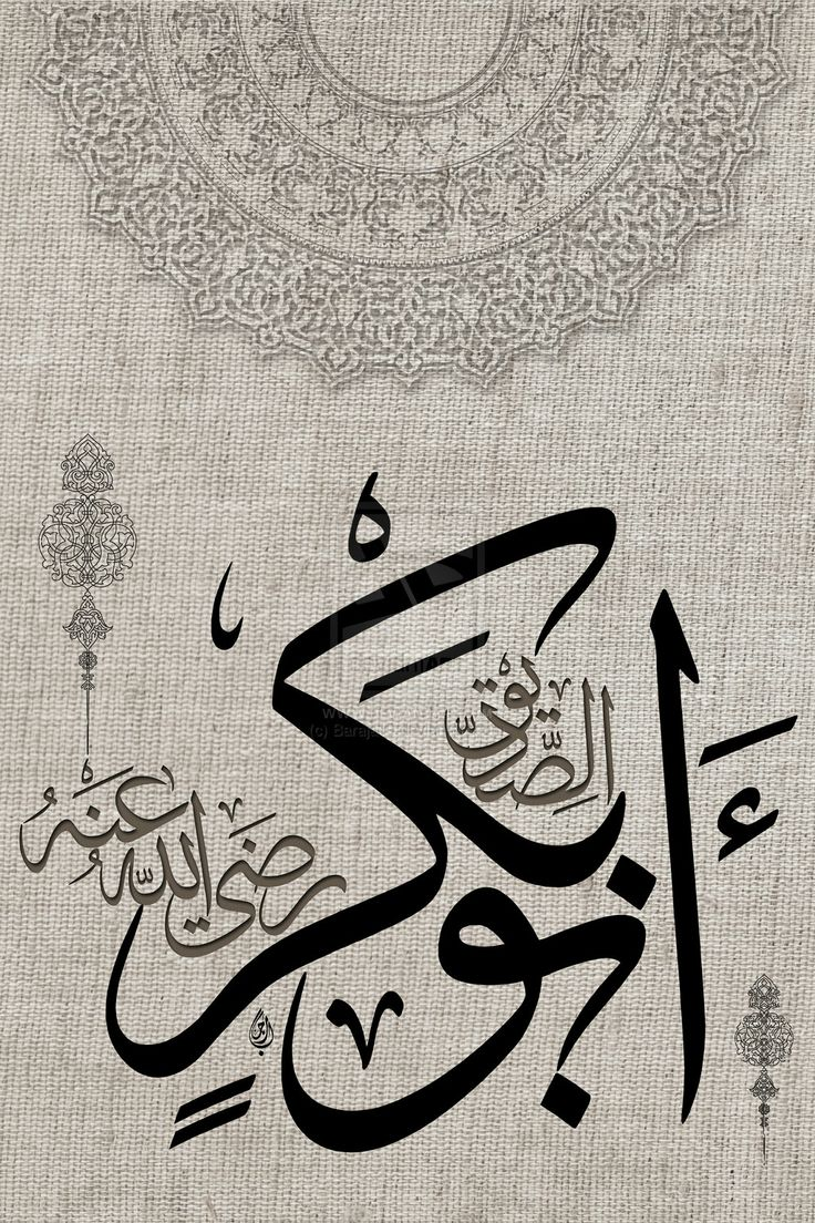 Abubakar Assyiddiq R.A. by Baraja19.deviantart.com on @deviantART
