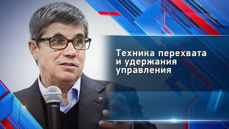 Мастер-класс Владимир Тарасов Техника перехвата и удержания управления С...