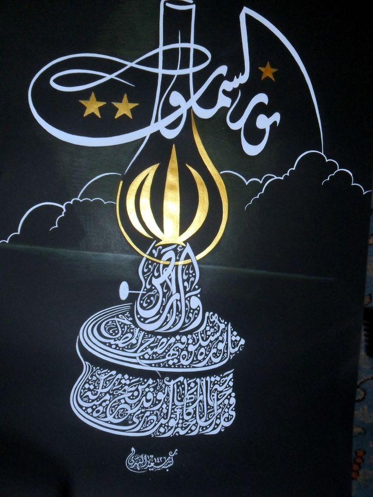 الله نور السماوات والأرض، تصميم سعيد النهري