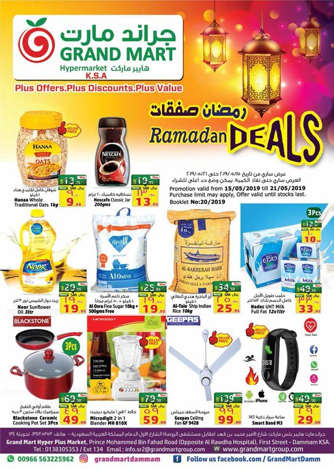 عروض جراند مارت الدمام الاربعاء 10 رمضان 1440 رمضان صفقات Https Www 3orod Today Saudi Arabia Offers Grand Mart Dammam Grand109 Nescafe Ramadan How To Apply