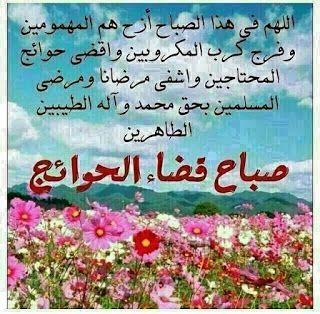صورصباح الخير رومانسيه 2019 صور صباح الخير للحبيب Arabic Calligraphy Good Morning Greetings