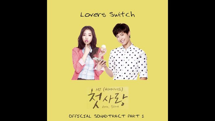 MJ - First Love (첫사랑) (Lovers Switch OST Part 1) (연인 스위치 OST Part 1) ft....