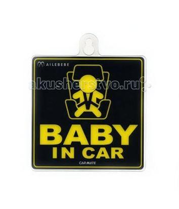 """Carmate Наклейка информационная ребенок в машине Child in Car sticker  — 610р.   Наклейка на стекло Carmate Ребенок в машине - неотъемлемая вещь в авто для автовладельцев, перевозящих маленьких детей.  Приобретая наклейку """"Ребенок в машине"""", вы можете использовать ее многократно. Она легко снимается и наклеивается повторно. Наклейку можно прикрепить как на внутреннюю, так и на внешнюю сторону стекла. Благодаря этому, наклейка будет видна даже на автомобилях, с тонированными стеклами…"""