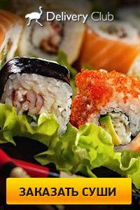 Заказать суши в Москве
