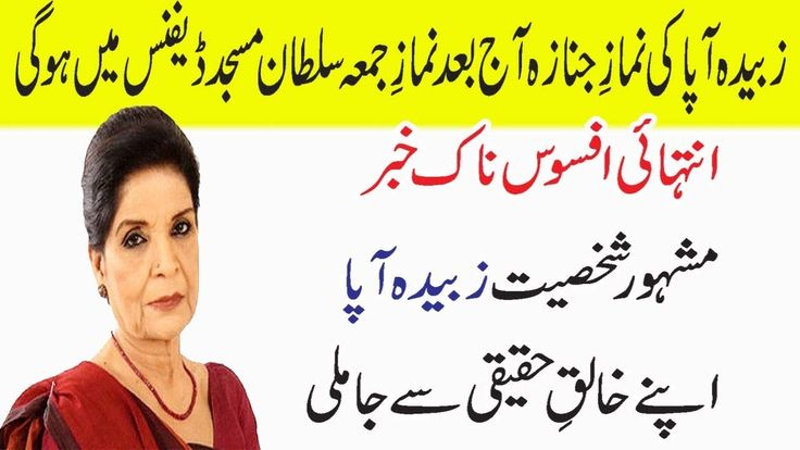 Zubaida Apa Death News | Zubaida Apa Died in Karachi || Latest News || B...