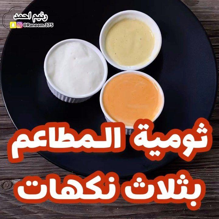 رنيم احمد Raneem Ahmed On Instagram ثوميه المطاعم بثلاث نكهات لذيييذه Raneem 375 في قدر على النار كوبين مويا ٥ ملاعق نش Yummy Food Food Cooking