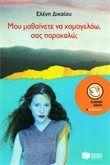ΑΓΓΕΛΟΥ - ΚΕΝΤΡΟ ΕΞΑΤΟΜΙΚΕΥΜΕΝΗΣ ΑΓΩΓΗΣ: Βιβλιοκριτική: Μου μαθαίνετε να χαμογελάω, σας παρ...