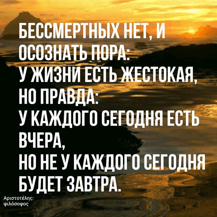 Schön Russisch, Taumeln Zitate