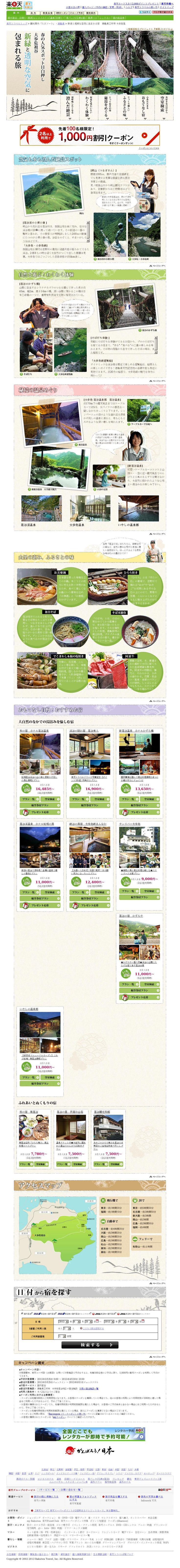 【D】【旅頃】徳島県三好市 春の人気スポット目白押し! 大歩危祖谷で新緑と透明な空気に包まれる<2013/03/25>