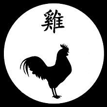 Coq (astrologie chinoise) — Wikipédia