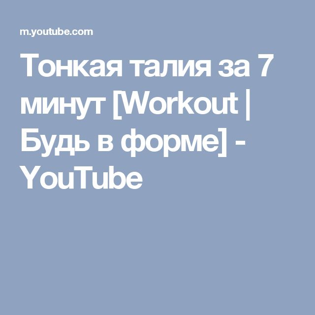 Тонкая талия за 7 минут [Workout | Будь в форме] - YouTube