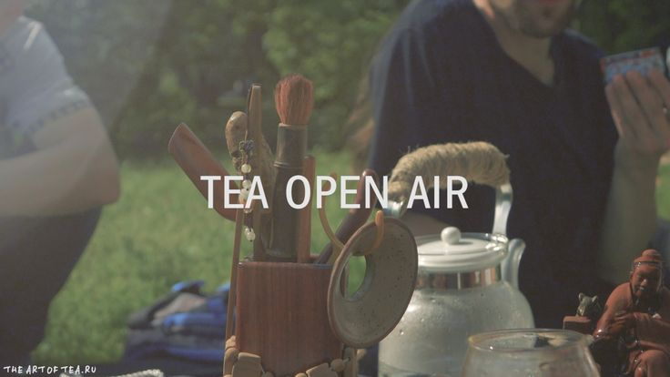 """На Чайном фестивале """"Tea open air"""" каждый узнает как заваривать чай.Чай ..."""