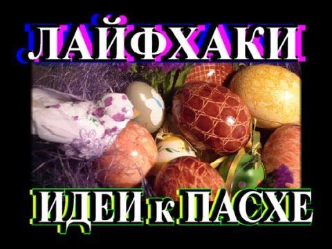 ЛАЙФХАКИ к ПАСХЕ✿СУПЕР ИДЕИ✿КРАСИМ КРАСИВЫЕ ЯЙЦА✿TEFI ГЕРМАНИЯ - YouTube