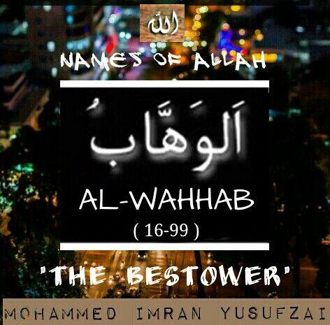 Names of ALLAH ( 16-99 )