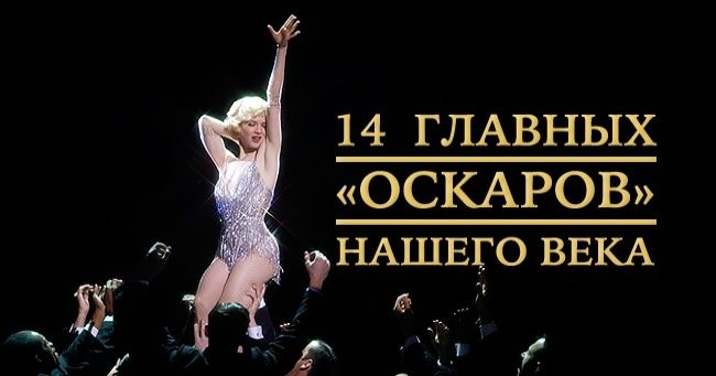 14главных «Оскаров» нашего века