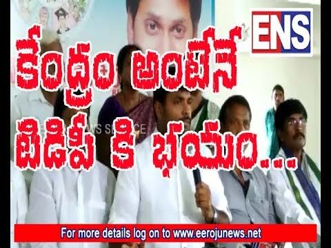 The central government is the fear of tdp says ysrcp EEROJU NEWS SERVICE
