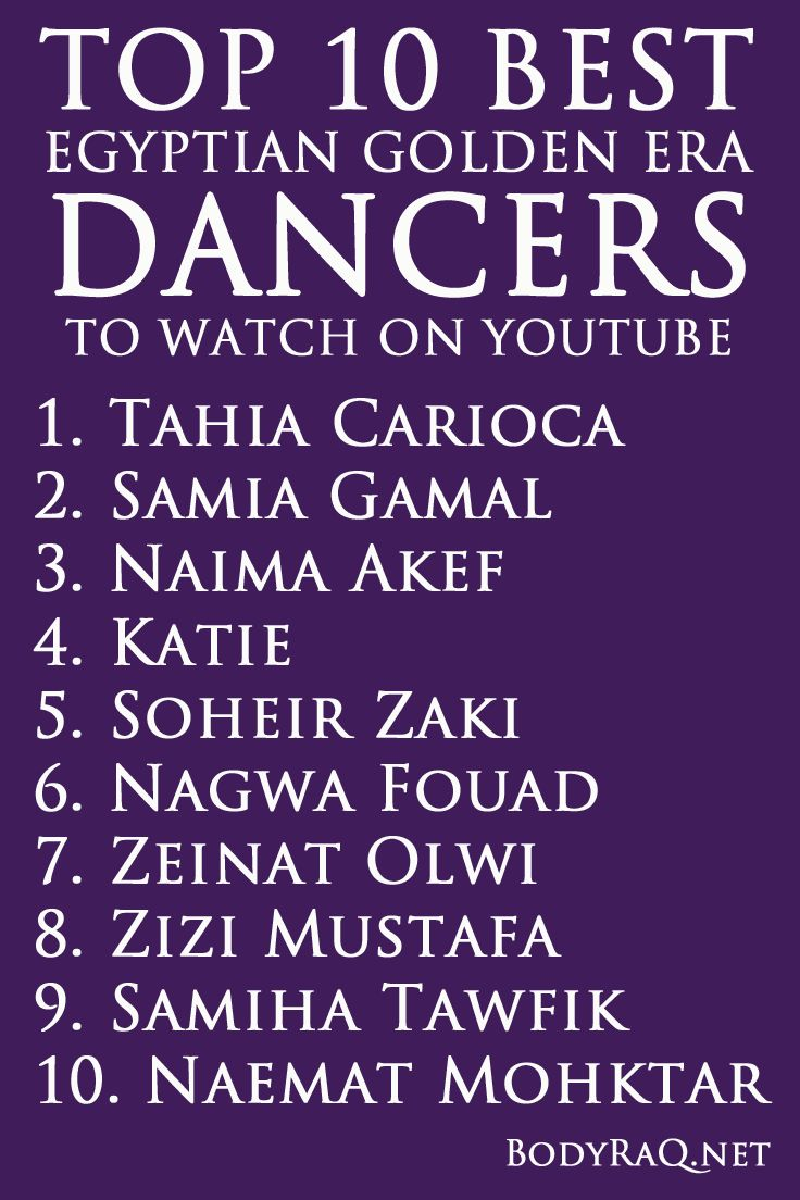 Top 10 Best Egyptian Golden Era Dancers to Watch on YouTube bodyraq.net #bodyraq #bellydance