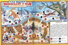 Ходилки-бродилки всегда популярны. Ведь для них ничего не нужно, кроме кубика. Фишками могут стать любые фигурки и даже пуговицы. Вот 2 зимние бродилки, которые можно скачать в хорошем разрешении Такая про мышей скачать и такая Догони Деда Мороза скачать Домики из журнала Веселые...