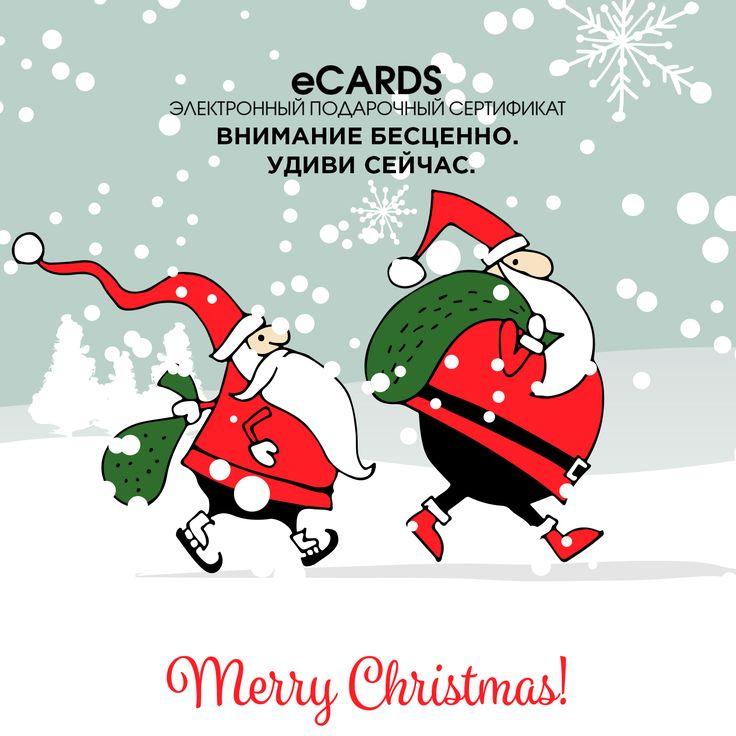 Если вы хотите сделать новогодний подарок 🎁 человеку, с которым вас разделяют расстояния нашей огромной страны, мы предлагаем лучшее решение – Электронный подарочный сертификат eCARDS! 🎊 Оформите eCARDS на сайте letu.ru всего за несколько минут.  Обладатель eCARDS сможет оплатить им покупки и в магазинах Л'Этуаль, и на сайте интернет-универмага letu.ru! Внимание бесценно. Удиви сейчас! 🙂 www.letu.ru/giftcertificates
