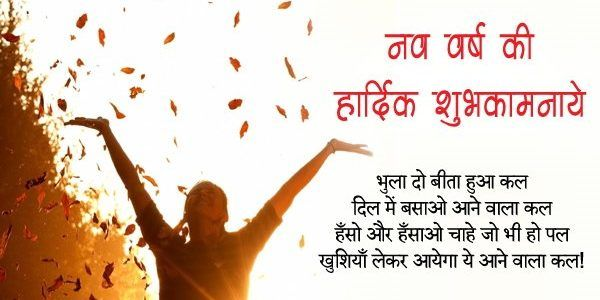 Happy New Year Wishes In Hindi 2020 Hny 2020 Wishes In Hindi Happy New Year Quotes Happy New Year Wishes Hindi New Year