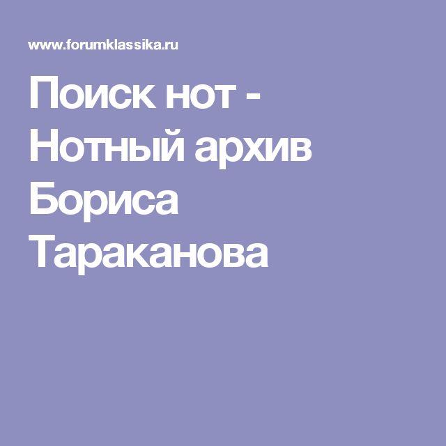 Поиск нот - Нотный архив Бориса Тараканова