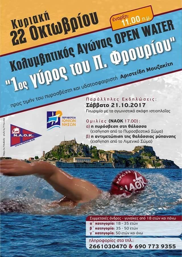 Ο 1ος κολυμβητικός γύρος Παλαιού Φρουρίου στην Κέρκυρα, αφιερωμένος στον Αριστείδη Μουζακίτη