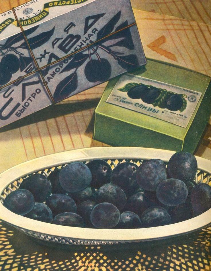 Deep-frozen plums - 1953