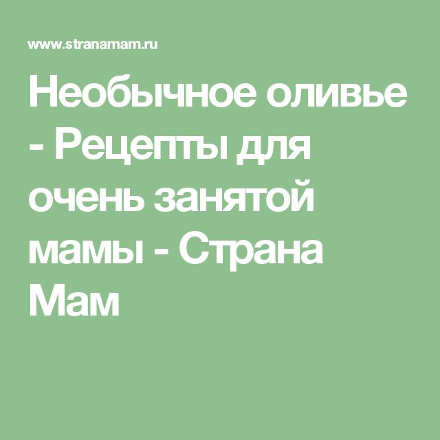 Необычное оливье - Рецепты для очень занятой мамы - Страна Мам