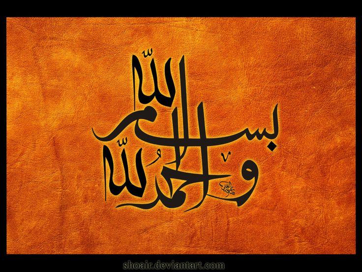 Besmillah and Alhamdulilah by ~shoair on deviantART