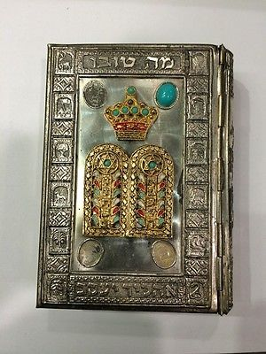 Vintage Hebrew Prayer Book Sidder 1973 Kol Yisrul - Daily And Shabbat Prayer