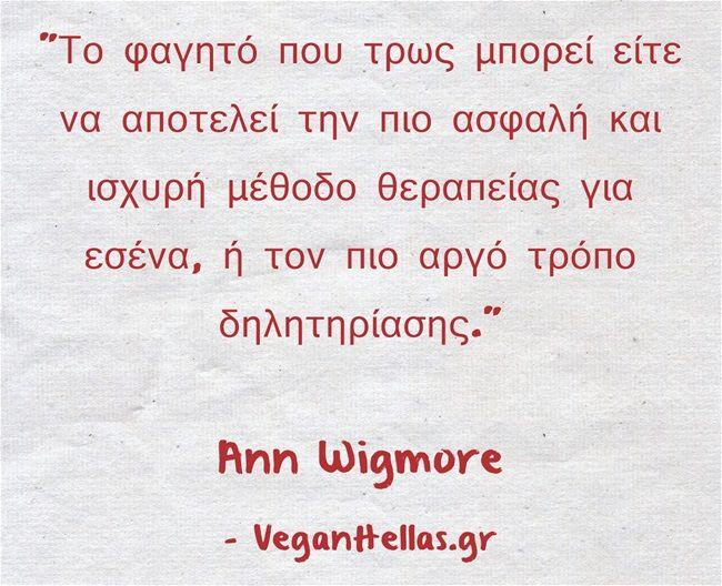 Σοφό ρητό της Ann Wigmore