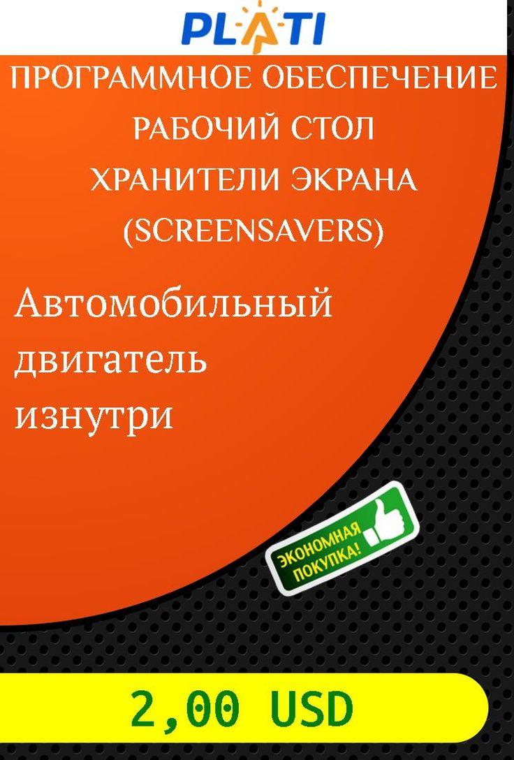 Автомобильный двигатель изнутри Программное обеспечение Рабочий стол Хранители экрана (Screensavers)