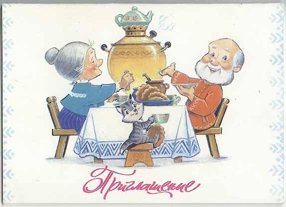 открытка ссср молодожены пьют чай неё можно