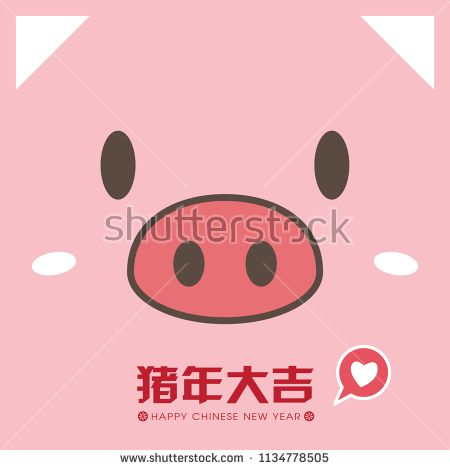 2019 chinese new year template greeting card with cute piggy face chinese translation