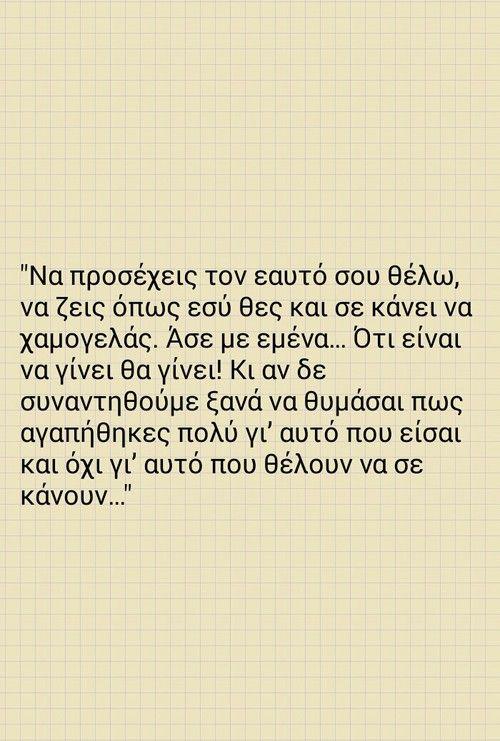 Οι πιο δημοφιλείς ετικέτες γι αυτήν την εικόνα συμπεριλαμβάνουν: love, greek, greek quotes και quote