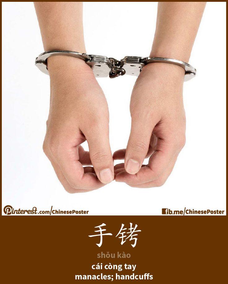 手铐 - shǒu kào - cái còng tay - handcuffs