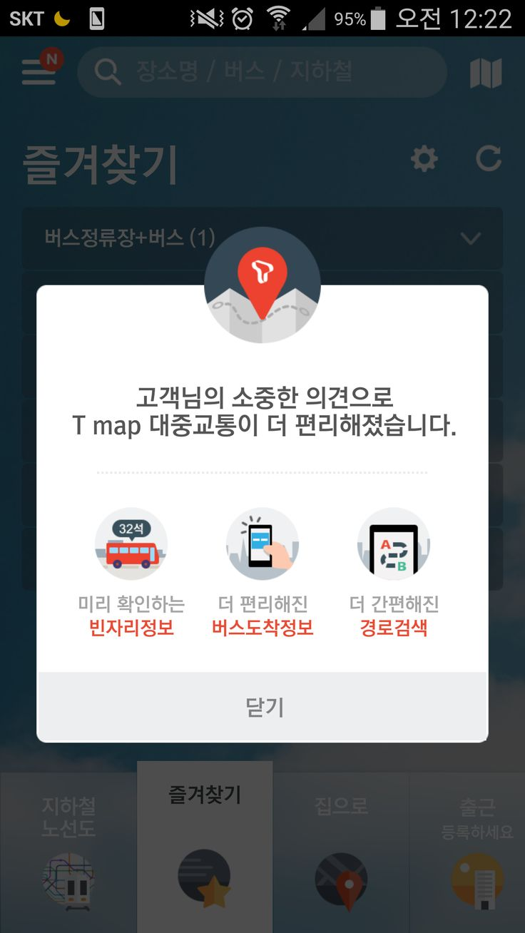 Tmap 대중교통 팝업
