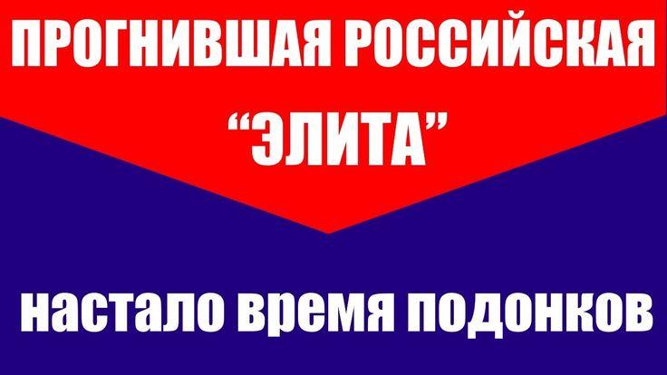 """ПРОГНИВШАЯ российская """"ЭЛИТА"""" – это стыд и срам. ⛔  Настало время подонк..."""