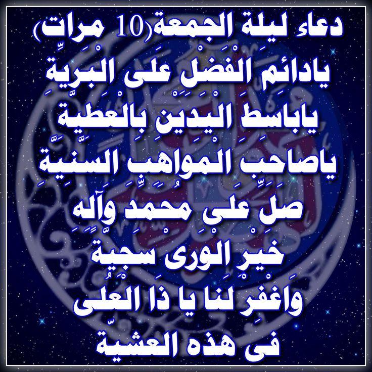 Pin By Abomohammad On دعاء ومناجات وذكر الله Arabic Calligraphy Calligraphy