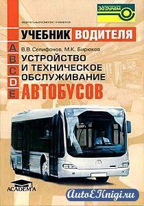 Устройство и техническое обслуживание автобусов. Учебник водителя транспортных…