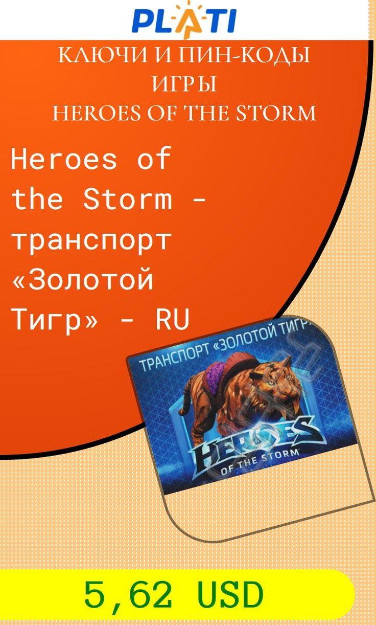 Heroes of the Storm - транспорт «Золотой Тигр» - RU Ключи и пин-коды Игры Heroes of the Storm