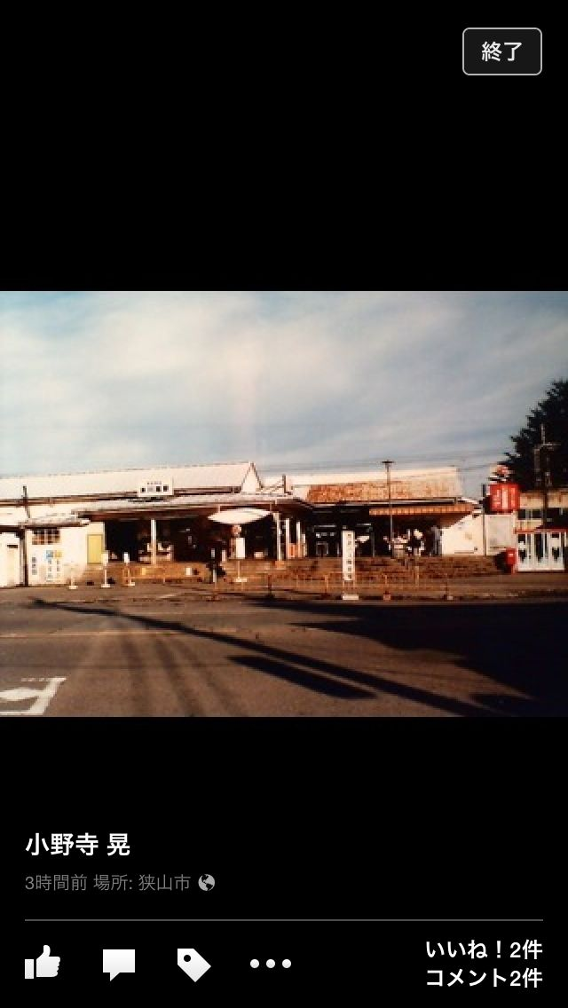 旧 本川越駅