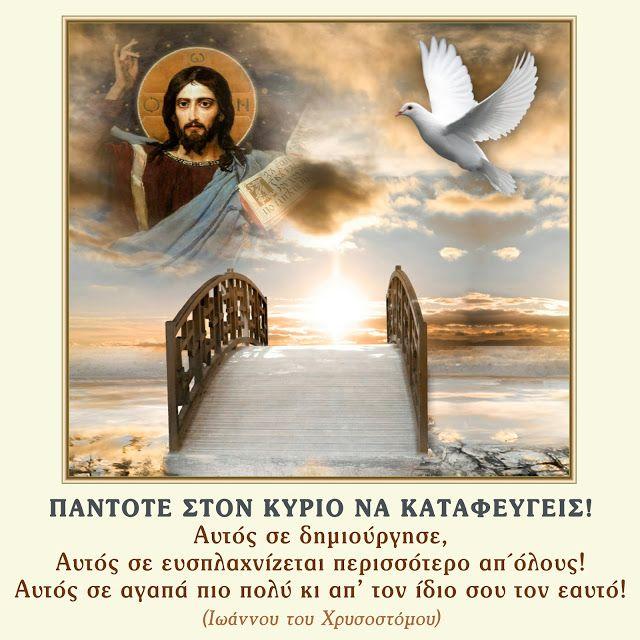 ~ΑΝΘΟΛΟΓΙΟ~ Χριστιανικών Μηνυμάτων!: ΠΑΝΤΟΤΕ ΣΤΟΝ ΚΥΡΙΟ ΝΑ ΚΑΤΑΦΕΥΓΕΙΣ!