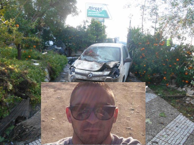 ΕΙΔΙΚΟΤΗΤΑ ΔΙΑΣΩΣΤΗΣ: Αυτοκίνητο τούμπαρε και έπεσε σε αυλή-Νεκρός ο 32χ...