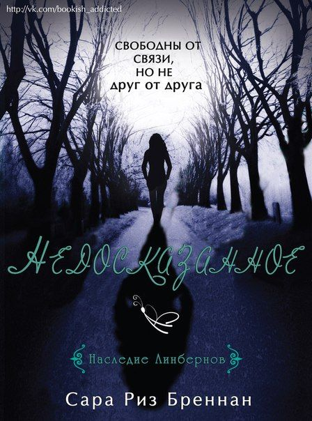 http://lovefantasroman.ru/book1/img-2/nedoskazannoe_nasledie_linbernov_2.jpg