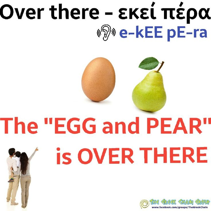 Over there - εκεί πέρα - The EGG and PEAR is OVER THERE.  learn greek, greek, greece