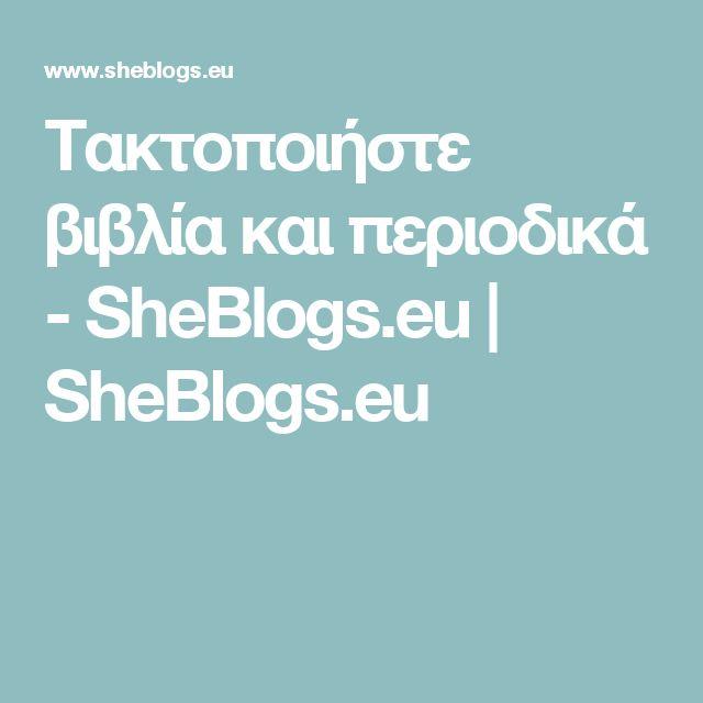 Τακτοποιήστε βιβλία και περιοδικά - SheBlogs.eu | SheBlogs.eu